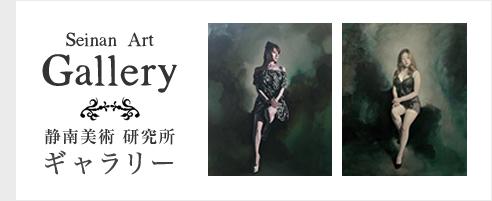 静南美術研究所ギャラリー