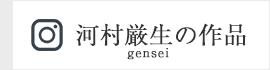 河村嚴生(gensei)の作品